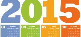 Сезон календарей на 2015 год открыт!