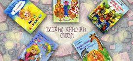 Детские книжки оптом!