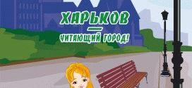 КОНКУРС!  «Харьков — читающий город»