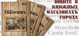 Презентация первого номера литературного альманаха  «Товарищъ»