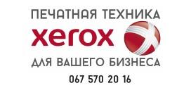 Зёбра стала официальным партнёром компании XEROX