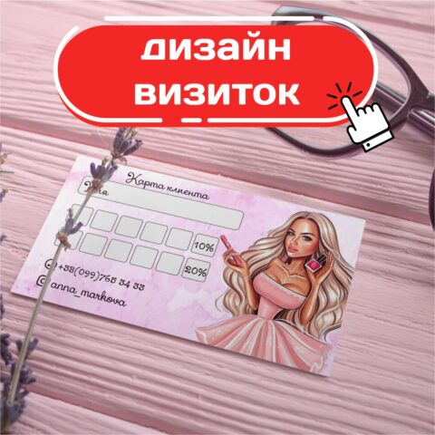 дизайн визитки , заказать визитки, срочная пчеать визиток в Харькове